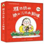胖奶奶和她的三只小猫咪(9册)何艳荣原创绘本,代表作《自己的事自己做》《梨子提琴》(获第十五届文津图书奖推荐图书)