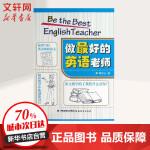 做最好的英语老师 福建教育出版社