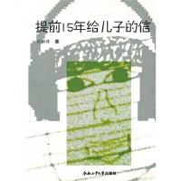 【RT3】提前15年给儿子的信 沈敏特 合肥工业大学出版社 9787565005657