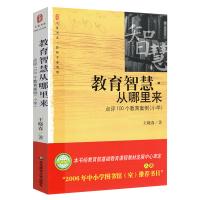 教育智慧从哪里来 点评100个教育案例 小学 大夏书系 问题学生诊疗手册 王晓春40多年的教学经验 教师教育指导用书籍