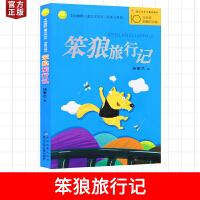笨狼旅行记中国幽默儿童文学创作汤素兰系列 儿童书籍7-8-9-10-11-12岁童话故事书小学生课外读物 一二三四五年