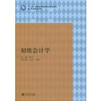 初级会计学(张宇)