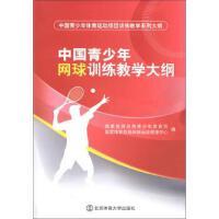中国青少年网球训练教学大纲 国家体育总局青少年体育司,国家体育总局网球运动管理 北京体育大学出版社