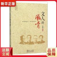 文人的风骨,黑龙江教育出版社,柳建辉,9787531684435【新华书店】