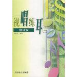 【新书店正版】 视唱练耳(二)(修订版) 许敬行著 高等教育出版社 9787040078152