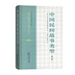 中国民间故事类型(修订版)