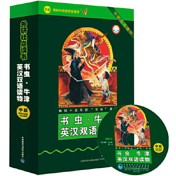 书虫·牛津英汉双语读物:中级 供初中阶段学生使用(含光盘)(点读版)——家喻户晓的英语读物品牌,销量超6000万册