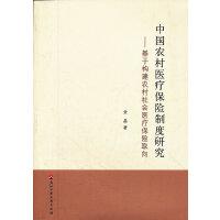 中国农村医疗保险制度研究--基于构建农村社会医疗保险取向