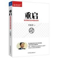 重启:新改革时代的中国与世界(著名经济学家李稻葵,以全球视角解释中国改革方向,深度解读改革背后的逻辑。)