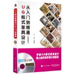 UG板式家具设计从入门到精通(配视频教程)(含DVD光盘1张)
