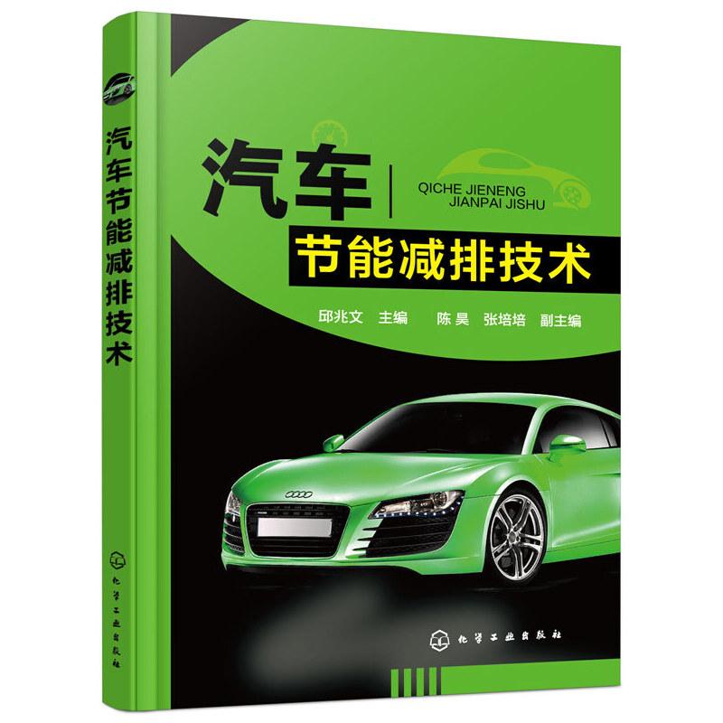 汽车节能减排技术**的汽车节能减排和汽车环保的技术图书