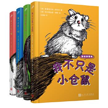 别说你懂我系列(我不只是小仓鼠+我不只是小马+我不只是小狗+我不只是小猫(共4册) 德语童书女王献给所有爱动物的小小孩、大小孩和老小孩的书!