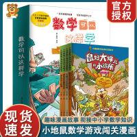 我超喜爱的趣味数学故事书系列全套15册 小学生课外书6-9-12周岁阅读书儿童益智早教 小学生数学兴趣书儿童的思维益智游戏畅销书籍
