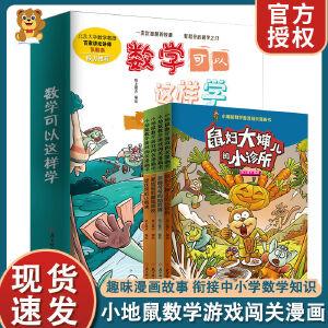 【限时秒杀包邮】我超喜爱的趣味数学故事书系列全套15册 小学生课外书6-9-12周岁阅读书儿童益智早教 小学生数学兴趣书儿童的思维益智游戏畅销书籍