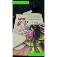 【二手旧书9成新】蝴蝶花开紫丁香:青春萌动的季节