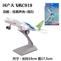 国产C919客机模型 合金民航飞机 金属模型儿童玩具礼品 C919国产仿真客机 盒装带支架