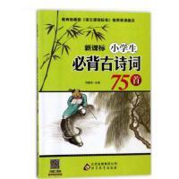 新课标小学生必背古诗词75首 编者:刘敬余9787552289671