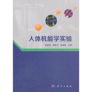 人体机能学实验/林建荣 正版 林建荣,喻格书,张国栋 9787030394309