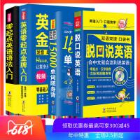英语入门+英语语法+英语15000+脱口说英语(4册套装)英语书籍初级入门自学教材教程 英语单词快速记忆法0零基础交际