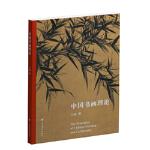 中国书画理论 王逊,王涵 上海书画出版社9787547917855【新华书店 正版全新】