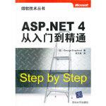 VIP-ASP NET 4从入门到精通(微软技术丛书)