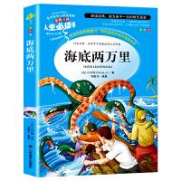 海底两万里 推荐书目-人生必读书 名师点评 美绘插图版
