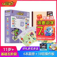 逻辑狗小学基础版11岁以上第五阶段(6本题册+18钮操作板)儿童思维训练男孩女孩益智数学习早教机玩具卡