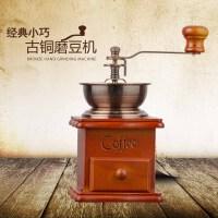 家用原木手摇磨豆机 古铜色咖啡豆磨粉器 瓷芯研磨机A832