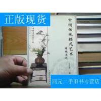 【二手旧书9成新】中国传统插花艺术情境漫谈【前附16页精美彩图】书内黑白插图版 ?