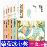中国儿童文学大奖获奖作家书系 五六年级课外书阅读老师推荐(大肚熊的春天+花季里的红雨伞+校园里的蔷薇花+七只音符+地心