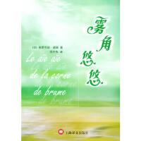【二手书9成新】雾角悠悠(法)德莱(Delay,G.)著,余中先9787532730476上海译文出版社