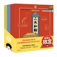 我要去故宫系列套装20册小学生科普读物故宫官方出品一套书读懂故宫