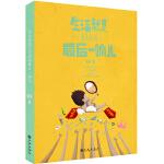 《生活就是北京时间最后一响儿》
