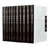 周易十书(全10册・精装)