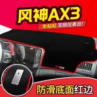 东风风神AX4/AX7/AX5/AX3改装A30专用A60中控L60仪表台防晒避光垫