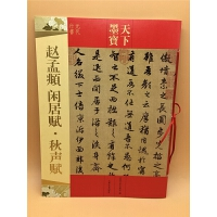 赵孟�\闲居赋秋声赋 天下墨宝 吉林文史出版社 元代行书字帖字贴 正版 正品