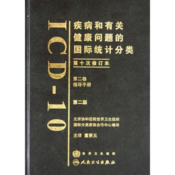 疾病和有关健康问题的国际统计分类(ICD10)(第2版)(第二卷)