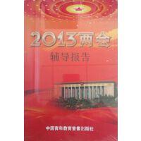 2013年 两会 辅导报告 4DVD 党政培训 党员学习 视频光盘