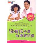 没有孩子真的愿意犯错 周晔,贝李 万卷出版公司 9787547005828