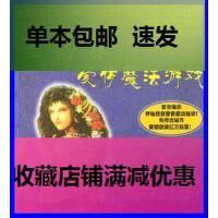 【二手旧书8成新】{包邮}(特价正版!)吉普赛爱情魔法游戏 /[英]