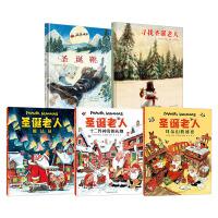 全5册精装寻找圣诞老人圣诞靴圣诞老人魔法古十二件神奇的礼物耳朵山的秘密圣诞主题绘本适合3岁以上正版童书