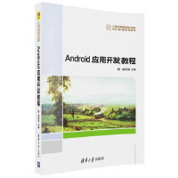 Android移动应用开发教程