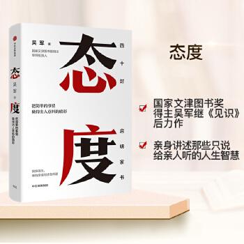 态度  吴军新书 国家文津图书奖得主、硅谷投资人吴军博士个人成长类著作;《浪潮之巅》《见识》之后全新力作;你做事的态度,决定你的人生高度