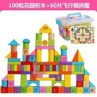 160粒大块木质积木制桶装男孩女宝宝1-3-6岁儿童木头早教玩具 160粒箱装花园积木(含60片飞行棋