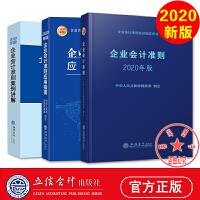 2020年新版企业会计准则2020年版+案例讲解2020年+应试指南2020年【3册】立信会计出版社 会计培训指定用书