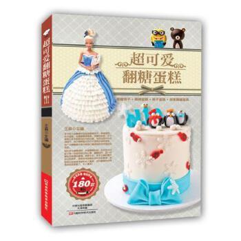 超可爱翻糖蛋糕 王森 河南科学技术出版社 正版书籍!好评联系客服优惠!谢谢!