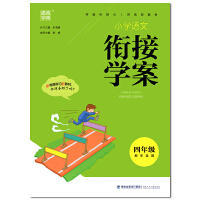 2020版 通城学典小学语文衔接学案 四年级4年级新生适用 福建少年儿童出版社