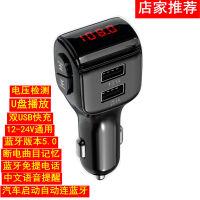 车载mp3播放器插卡蓝牙接收器免提电话音乐USB车用点烟器快充电器 新豪华版蓝牙5.0+电压检测