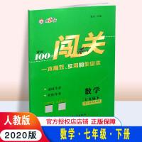 2020春 黄冈100分闯关 七年级数学下册 RJ人教版 一本高效实用的作业本