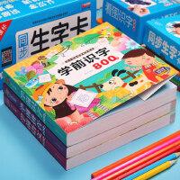 儿童认字书看图识字卡片识字大王800字2-3-4-6岁早教书幼儿园宝宝